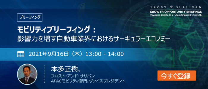 Webinar_Banner_Japanese_The-Growing-Influence-of-Circular-Economy-in-the-Automotive-Industry